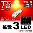 T5 LED 拡散 3 LED 赤 /レッド 【T5 T6.5小型ウェッジ】 拡散型 LED 3連 バルブ DC12V 車 エアコン インバネ メーター10P01Oct16 楽天BOX受取対象商品 【孫市屋】●(LC03-R)