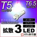 T5 LED 拡散 3 LED 紫 【T5 T6.5小型ウェッジ】 拡散型 LED 3連 バルブ DC12V 車 エアコン インバネ メーター【孫市屋】●(LC03-V)