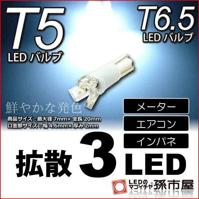 T5 LED 拡散 3 LED 白 / ホワイト 【T5 T6.5小型ウェッジ】 拡散型 LED 3連 バルブ DC12V 車 エアコン インバネ メーター10P11Mar16 【孫市屋】●(LC03-W)