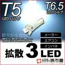 T5 LED 拡散 3 LED 白 / ホワイト 【T5 T6.5小型ウェッジ】 拡散型 LED 3連 バルブ DC12V 車 エアコン インバネ メーター10P01Oct16 楽天BOX受取対象商品 【孫市屋】●(LC03-W)