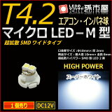 T4.2-マイクロLED-M型-SMDワイド-白【T4.2】【超拡散ハイパワーSMD】【エアコンパネル?インパネ?メーターなど】【孫市屋】【ホワイト/白】●(LCM7-W)