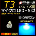 T3 led マイクロLED S型 SM...