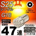 LED S25 シングル SMD47連 アンバー 【S25 ウェッジ球】【g18 LED】【BA15s】【s25 LED】 ウインカーランプ 等 12-24V 車 ハイブリッド極性 高輝度 バルブ【孫市屋】●(LD47-A)