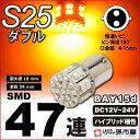 S25 ダブル SMD47連 アンバー 【ウインカーランプなど】【S25 ウェッジ球】【SMD型LED47連】【DC12V】【孫市屋】●(LE47-A)