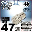 【お一人様1個限り】S25ダブル SMD47連 白 ホワイト【孫市屋】●(LE47-W)