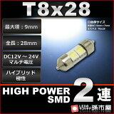 T828-ハイパワーSMD2連-白【T828(S7.5/7)】【ハイパワーSMD型LED 2連】【DC12V?24Vマルチ電圧仕様(MAX32Vまで使用可能)】【ハイブリッド極性】【孫市屋】【ホワイト