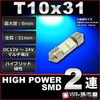 T10×31-�ϥ��ѥSMD2Ϣ-�ġ�T10×31(S8.5/8.5)�ۡڥϥ��ѥSMD��LED2Ϣ�ۡ�DC12V��24V�ޥ���Ű����͡�MAX32V�ޤǻ��Ѳ�ǽ�ˡۡڥϥ��֥�åɶ����ۡ�¹�Բ��ۡڥ֥롼/�ġۡ�(LF31AB)