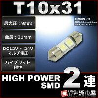 T10×31-�ϥ��ѥSMD2Ϣ-���T10×31(S8.5/8.5)�ۡڥϥ��ѥSMD��LED2Ϣ�ۡ�DC12V��24V�ޥ���Ű����͡�MAX32V�ޤǻ��Ѳ�ǽ�ˡۡڥϥ��֥�åɶ����ۡ�¹�Բ��ۡڥۥ磻��/��ۡ�(LF31AW)