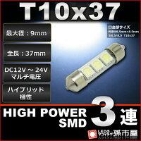 T10×37-�ϥ��ѥSMD3Ϣ-���T10×37(S8.5/8.5)�ۡڥϥ��ѥSMD��LED3Ϣ�ۡ�DC12V��24V�ޥ���Ű����͡�MAX32V�ޤǻ��Ѳ�ǽ�ˡۡڥϥ��֥�åɶ����ۡ�¹�Բ��ۡڥۥ磻��/��ۡ�(LF37AW)