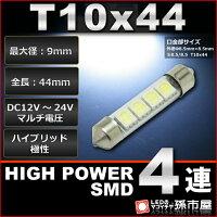 T10×44-�ϥ��ѥSMD4Ϣ-���T10×44(S8.5/8.5)�ۡڥϥ��ѥSMD��LED4Ϣ�ۡ�DC12V��24V�ޥ���Ű����͡�MAX32V�ޤǻ��Ѳ�ǽ�ˡۡڥϥ��֥�åɶ����ۡ�¹�Բ��ۡڥۥ磻��/��ۡ�(LF44AW)