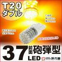 T20 ダブル 37LED アンバー 【T20ウェッジ球】 ウインカーランプ 等 T20シングル、T20ピンチ部違いにも使用可能【孫市屋】●(LH37-A)