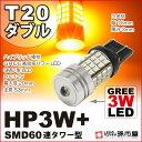 T20�_�u��-HP3W+SMD60�A�^���[�^-�A���o�[�y�E�B���J�[�����v�Ȃǁz�yT20�E�F�b�W���z�y