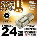 期間中はポイント10倍!LED S25 シングル SMD24連 電球色 / ウォームホワイト 高演色LED 【S25 ウェッジ球】【BA15s】【s25 LED】 無極性 12V-24V 高品質3チップSMD 10P03Dec16【孫市屋】●(LJ24-H)