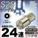 【メール便 送料20円 対応可能】 S25 シングル LEDバルブ 超拡散 超高輝度 無極性 高品質 12V-24V 最大32Vまで!