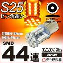S25ピン角違い SMD44連 アンバー 【ウインカーランプ 等】【SMD型LED 44連】 BAU15s ウインカー ピン角150° 汎用 DC12V 車 LED【孫市屋】●(LJ44UA)