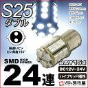 LED S25 ダブル SMD24連 白 / ホワイト バックランプ 等【S25 ウェッジ球】BAY15d 【無極性】12V-24V車 高品質3チップSMD【孫市屋】●(LK24-W)