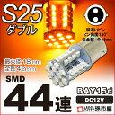 S25 ダブル SMD44連 アンバー 【ウインカーランプなど】【S25 ウェッジ球】【SMD型LED44連】【DC12V】【孫市屋】●(LK44-A)