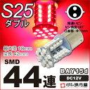 S25 ダブル SMD44連 赤 レッド 【ブレーキランプ ストップランプ テールランプなど】【S25 ウェッジ球】【SMD型LED44連】【DC12V】【孫市屋】●(LK44-R)