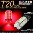 T20 ダブル タワー18LED 赤 レッド 【T20ウェッジ球】 ブレーキランプ ストップランプ テールランプ 等 【T20シングル T20ピンチ部違いにも使用可能】【超高輝度】【孫市屋】●(LM18-R)