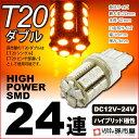 LED T20 ダブル SMD24連 アンバー 黄 オレンジ色 橙 【T20ウェッジ球】 T20 シングル T20 ピンチ部違い にも使用可能 ウインカーランプ 等 無極性 12V-24V 車 バルブ 高品質3チップSMD【孫市屋】●(LM24-A)