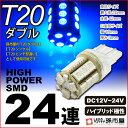 期間中はポイント10倍!LED T20 ダブル SMD24連 ブルー / 青 【T20ウェッジ球】 T20 シングル T20 ピンチ部違い にも使用可能 無極性 12V-24V 車 バルブ 高品質3チップSMD 10P03Dec16【孫市屋】●(LM24-B)