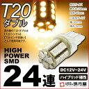 【お一人様1個限り】LED T20ダブル SMD24連 電球色/ウォームホワイト 高演色LED T20シングル T20ピンチ部違いにも使用可能【無極性】 12V-24V車 【T20ウェッジ球】 高品質3チップSMD【孫市屋】●(LM24-H)