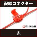 配線コネクター赤 10P01Oct16 楽天BOX受取対象商品 【孫市屋】●(LOPT-R)