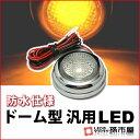 ドーム型汎用LED アンバー 【直接配線タイプ】 HIGH FLUX LED 3連 【DC12V】【孫市屋】●(LU08-A)
