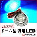 ドーム型汎用LED 青 ブルー 【直接配線タイプ】 HIGH FLUX LED 3連 【DC12V】【孫市屋】●(LU08-B)