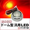 ドーム型汎用LED 赤 レッド 【直接配線タイプ】 HIGH FLUX LED 3連 【DC12V】【孫市屋】●(LU08-R)