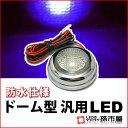 ドーム型汎用LED 紫 【直接配線タイプ】 HIGH FLUX LED 3連 【DC12V】【孫市屋】●(LU08-V)