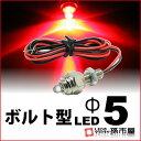 Φ5 ボルト型LED M6ナット 赤 レッド 【Φ5】 直接配線タイプ 砲弾型 LED 1連 DC12V P01Jul16 【孫市屋】●(LX05-R)