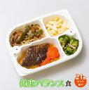 【送料無料】健康バランス食(21食セット) 管理栄養