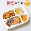 糖質制限食(14食セット) 【冷凍弁当 冷凍食品 冷凍
