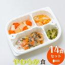 やわらか食(14食セット) 【冷凍弁当 冷凍食品 冷凍