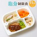 塩分制限食(14食セット) 【冷凍弁当 冷凍食品 冷凍