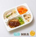 【送料無料】塩分制限食(7食セット) 管理栄養士監