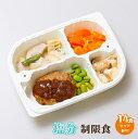 【送料無料】塩分制限食(14食セット) 管理栄養士監