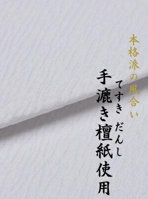 婚礼のし袋 松竹梅の紹介画像2