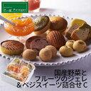 パティスリー ポタジエ 国産野菜とフルーツのジュレ&ベジスイーツ詰合せ C PJZY-B0S (97