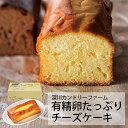 深川カントリーファーム 有精卵たっぷりチーズケーキ FYC-...