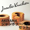 AKIYAMA ジャンボクーヘンセット AJK-20BR (97045-06) (送料込・送料無料) 内祝い ギフト 出産内祝い 結婚内祝い 快気祝い お返し| お..