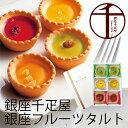 銀座千疋屋 銀座フルーツタルト 6個 PGS-195 (-9...