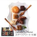 ホテルオークラ スイーツアソート15個 RHOSA-25 (-90026-03-) (t3) | 内祝い ギフト お菓子 人気 出産内祝い 結婚内祝い 快気祝い