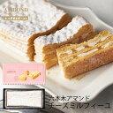 六本木アマンド 六本木チーズミルフィーユ AMDCM-10 (-90040-03-) (t3) | 内祝い ギフト お菓子 人気 出産内祝い 結婚内祝い 快気祝い