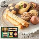 ゴンチャロフプロミネントアソート18個入(-G1911-201-)(個別送料込み価格)(t0)|出産内祝い結婚内祝い快気祝いお祝い個包装人気焼き菓子セットコルベイユクッキー