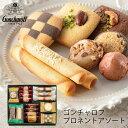 ゴンチャロフプロミネントアソート34個入(-G1911-803-)(個別送料込み価格)(t0)|出産内祝い結婚内祝い快気祝いお祝い個包装人気焼き菓子セットコルベイユクッキー