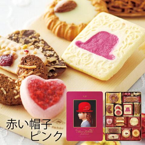 お中元 赤い帽子 クッキー詰め合わせ ピンク 16460 (-K2019-704-) (t0) | 御中元 暑中見舞い 残暑見舞い 出産内祝い 結婚内祝い 快気祝い お祝い 個包装 缶入り ギフト