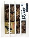 お歳暮 ギフト 本吉九州産香信椎茸詰め合わせ SHK-30 (個別送料込み価格) (-4084-710-) | お歳暮 お年賀 内祝い ギフト 出産内祝い 引き出物 結婚内祝い 快気祝い お返し 志