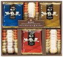 ショッピングコーヒー豆 神戸の珈琲の匠&クッキーセット GM-25 (個別送料込み価格) (-H7019-123-) | 内祝い ギフト 出産内祝い 引き出物 結婚内祝い 快気祝い お返し 志